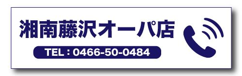 湘南藤沢オーパ店に電話をかける