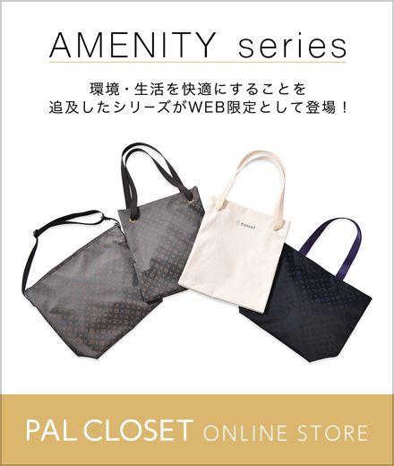 AMENITY Series