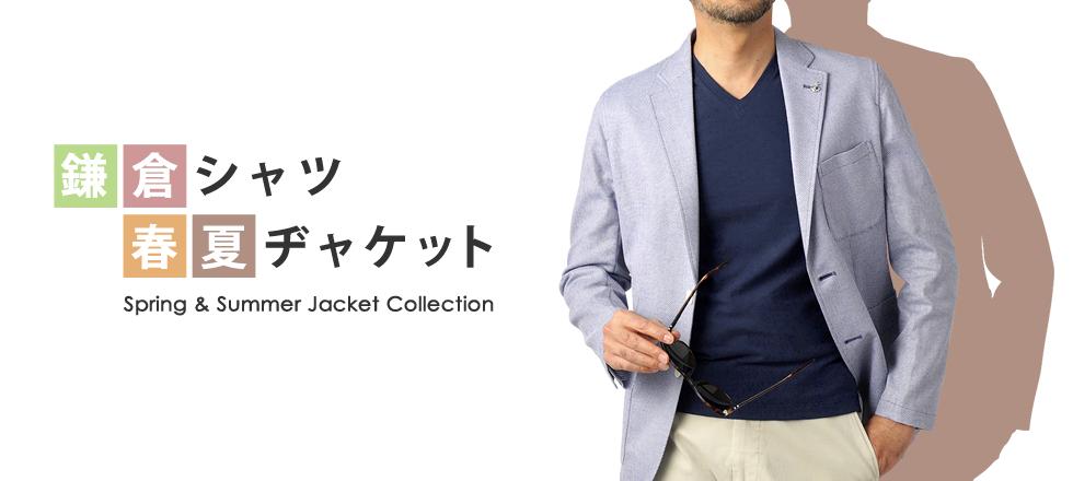 【メンズ】鎌倉シャツの春夏ヂャケット