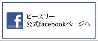 B-Three公式FaceBookアカウント
