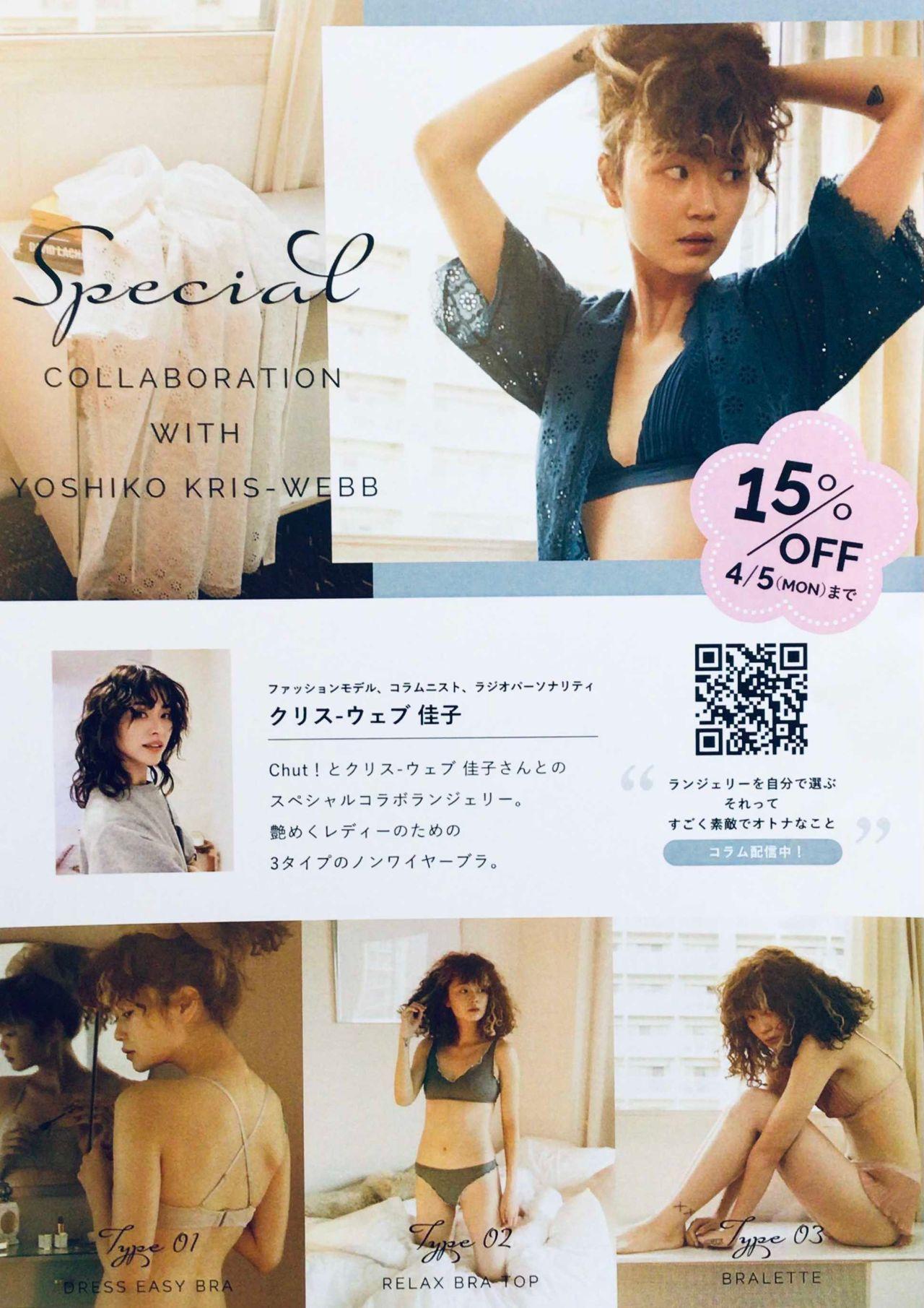 クリス-ウェブ佳子スペシャルコラボレーション【コレド日本橋店】の写真