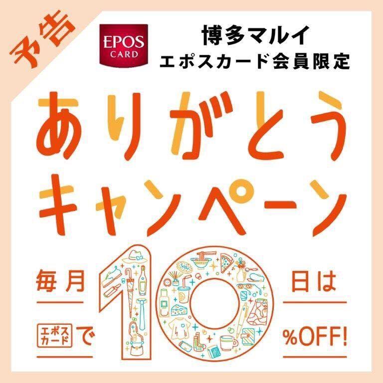 ☆今年最後のありが10デー☆お得な10%OFF【博多マルイ】の写真