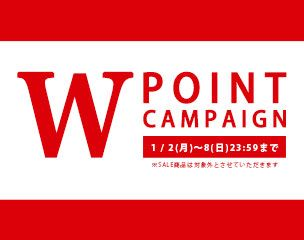 W POINT CAMPAIGNの写真