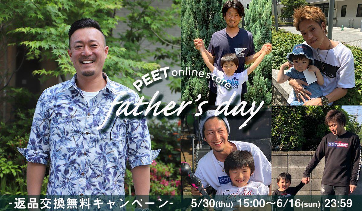 父の日フェア-返品交換無料キャンペーン-