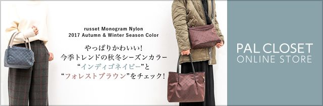russet Monogram Nylon 2017 Autumn & Winter Season Color