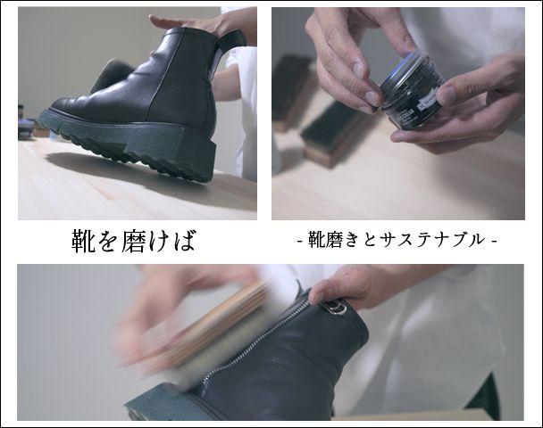 靴を磨けば   - 靴磨きとサステナブル -の写真