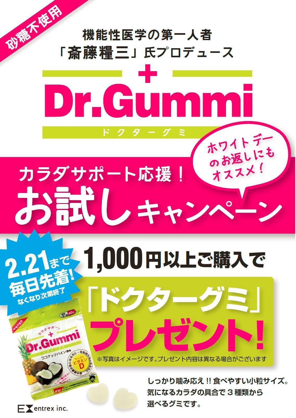 「Dr.Gummiプレゼント✩【キャンペーン】」の写真