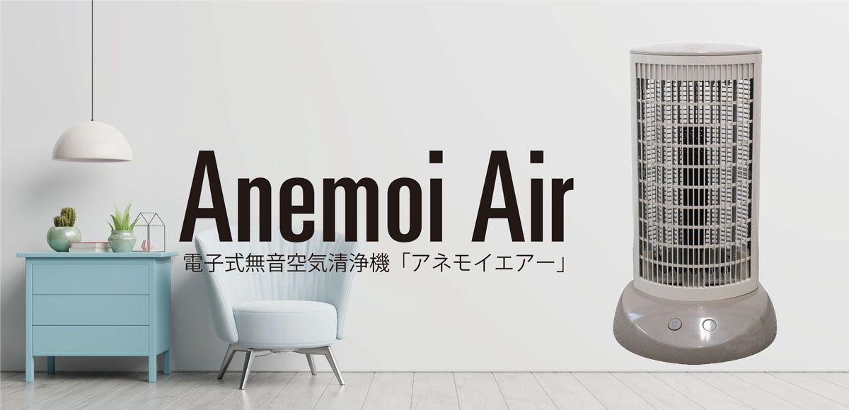 アネモイ空気清浄機