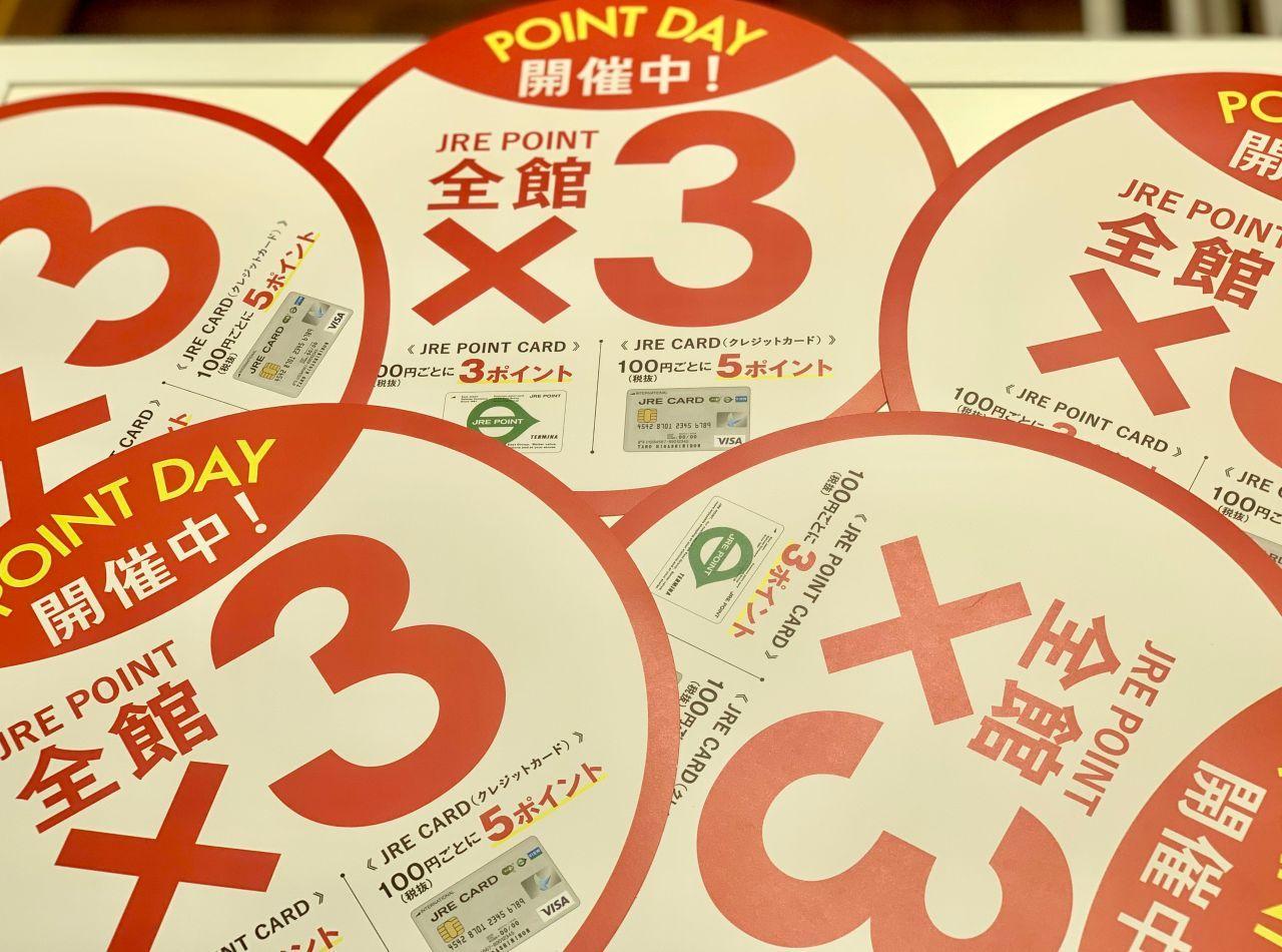JREポイント3倍DAY!!【錦糸町テルミナ店】の写真