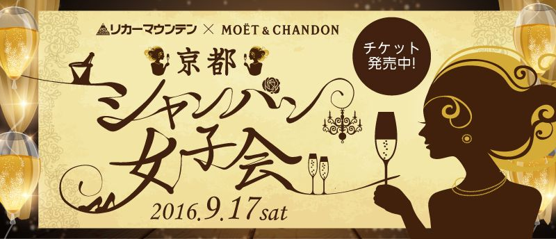 京都シャンパン女子会