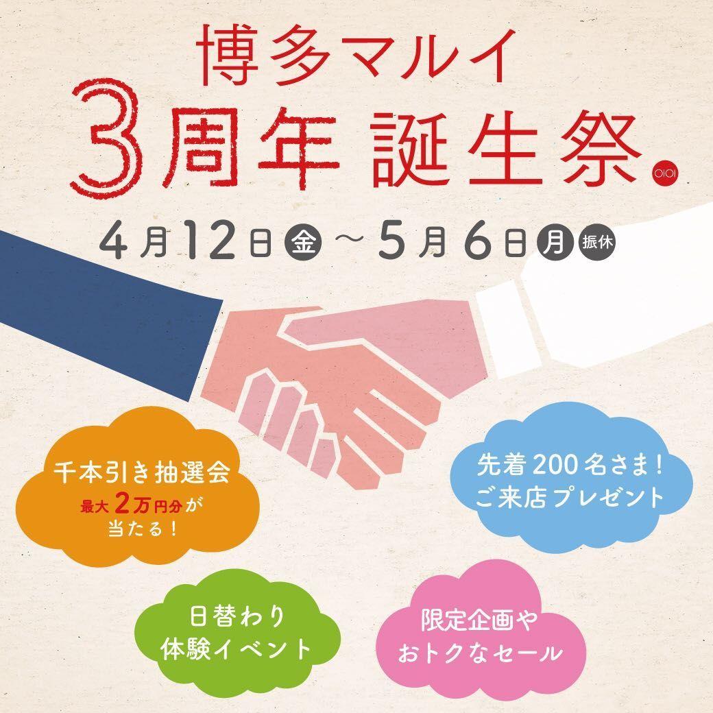 ★博多マルイ3周年誕生祭★【博多マルイ店】の写真