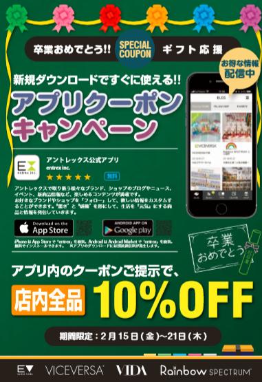 「アプリクーポンでお得にお買い物☆」の写真