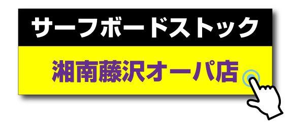 ムラサキスポーツ湘南藤沢オーパ店のストックリストを確認する