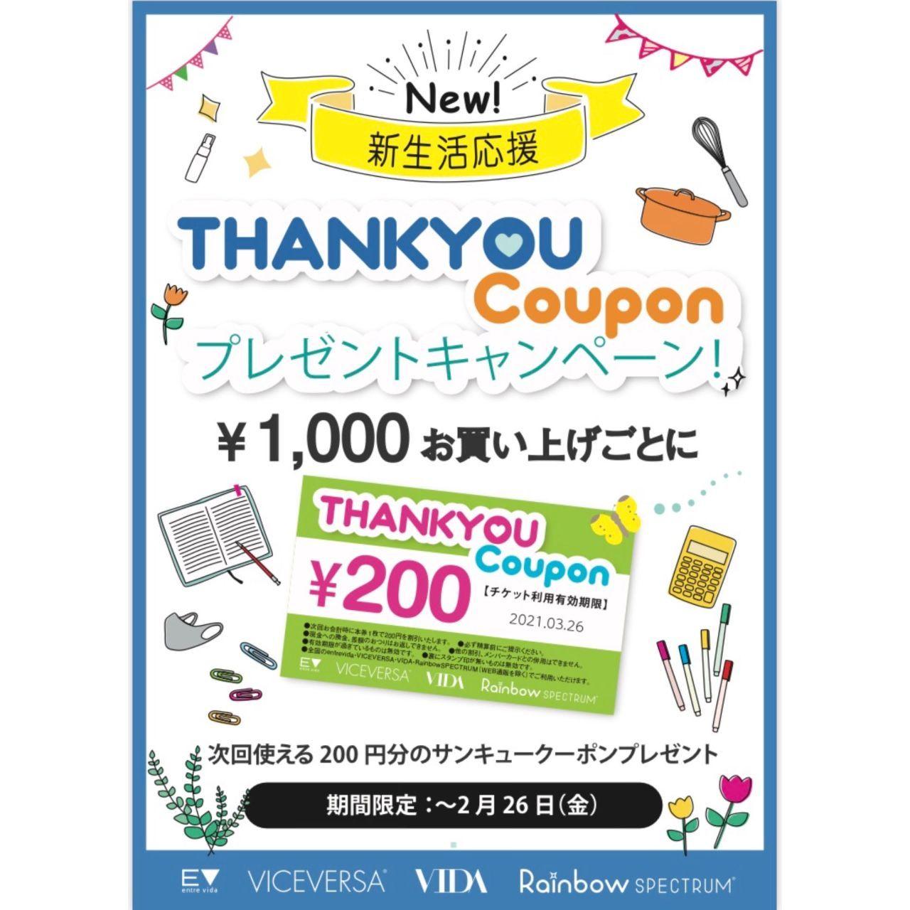 「【20%還元】Thank youクーポン!」の写真