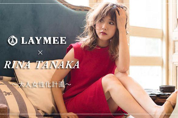 LAYMEE × RINA TANAKA ~大人女性化計画~の写真