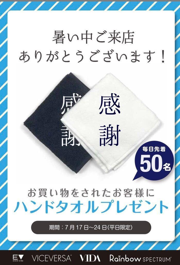 「先着50名様にプレゼント!」の写真