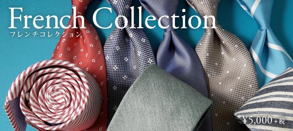 【ネクタイ】French Collection
