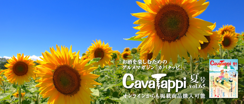 カバタッピ vol.65 夏号