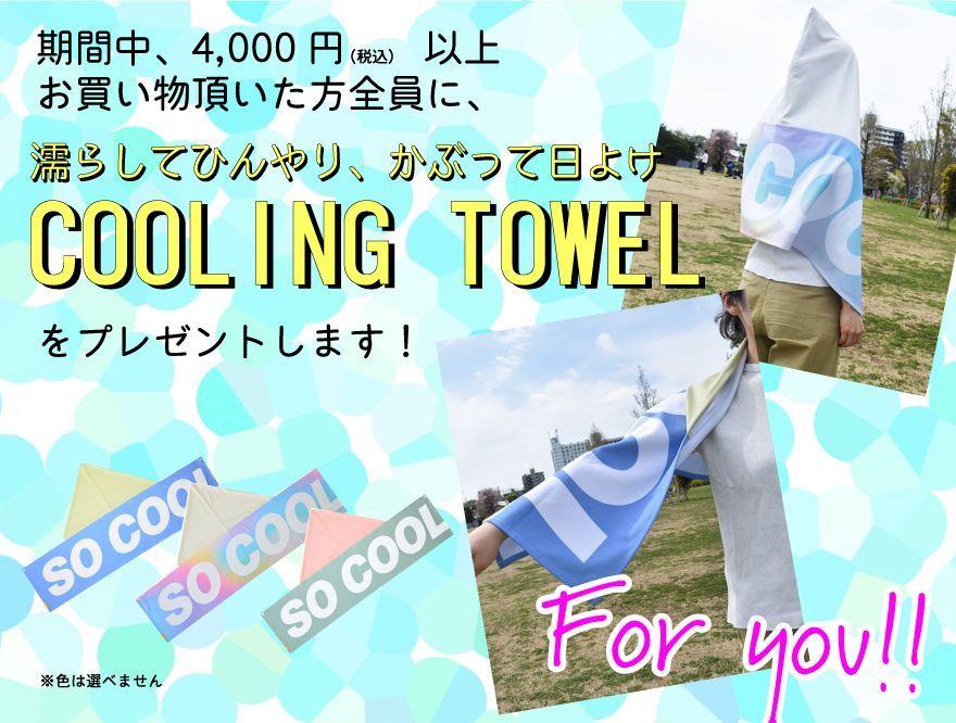 「4,000円(税込)以上のお買い物でクーリングタオルプレゼント♪」の写真