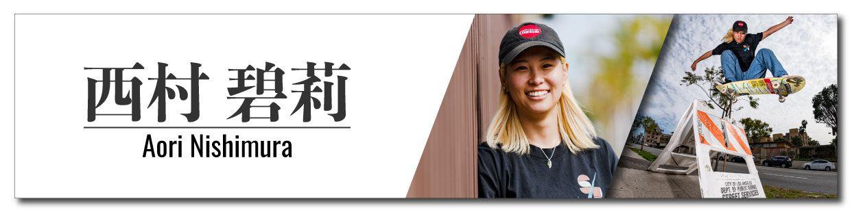 SKATEBOARDING:西村碧莉/Aori Nishimura