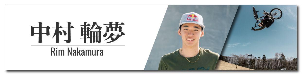 BMX:中村輪夢/Rim Nakamura