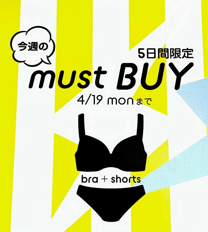 5日間限定!お得なセットプライス☆【大丸梅田店】の写真