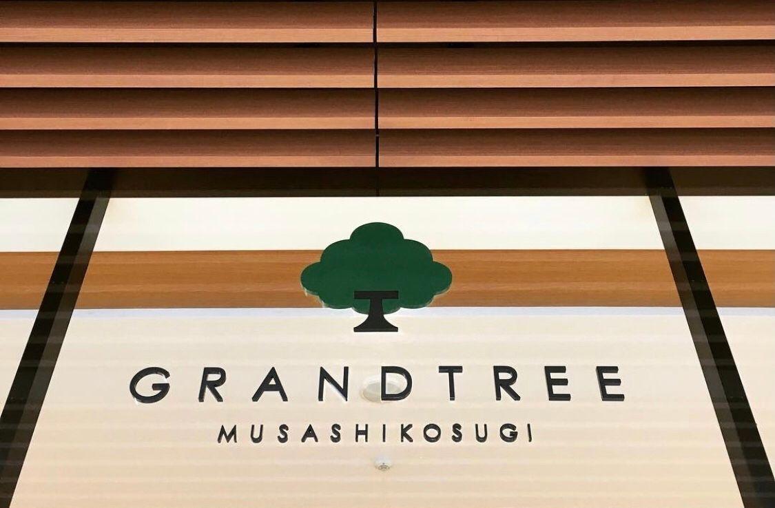 営業時間変更のお知らせ【グランツリー武蔵小杉店】の写真