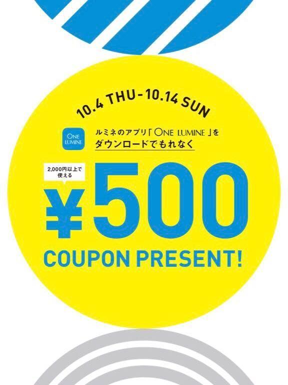 ONE LUMINEでお得にお買い物♪【ルミネ新宿店】の写真