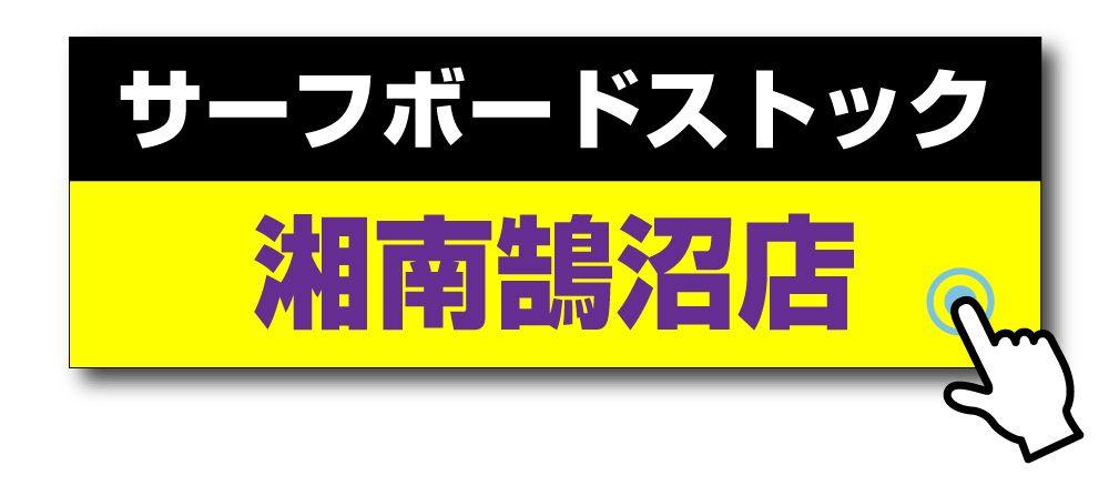 ムラサキスポーツ湘南鵠沼店のストックリストを確認する