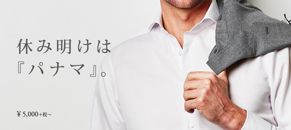 【メンズ】パナマ織りシャツ 新作続々入荷!