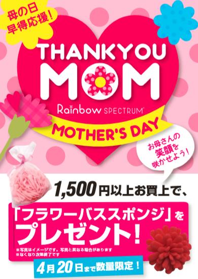 「お母さんに「ありがとう」を伝えよう♡」の写真