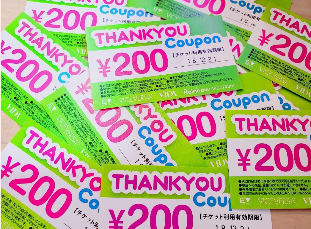「1,000円買うごとに…?」の写真