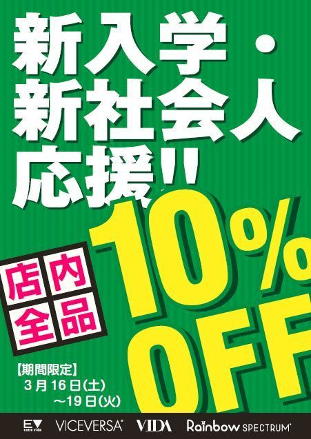 「【SALE】新入学・新社会人応援【全品10%OFF】」の写真