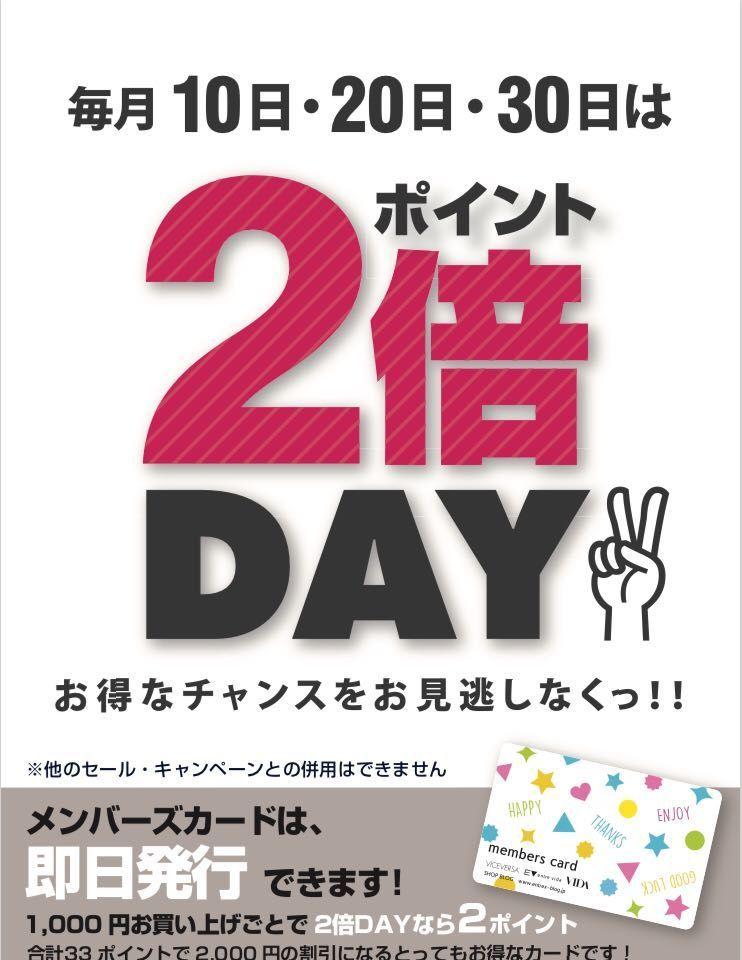 「【10日】ポイント2倍デー」の写真