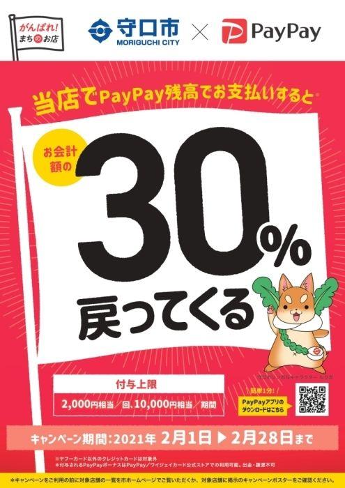 守口 市 paypay 【守口市×ペイペイ】PayPay対象店舗で最大30%還元|きてや守口!2月は...