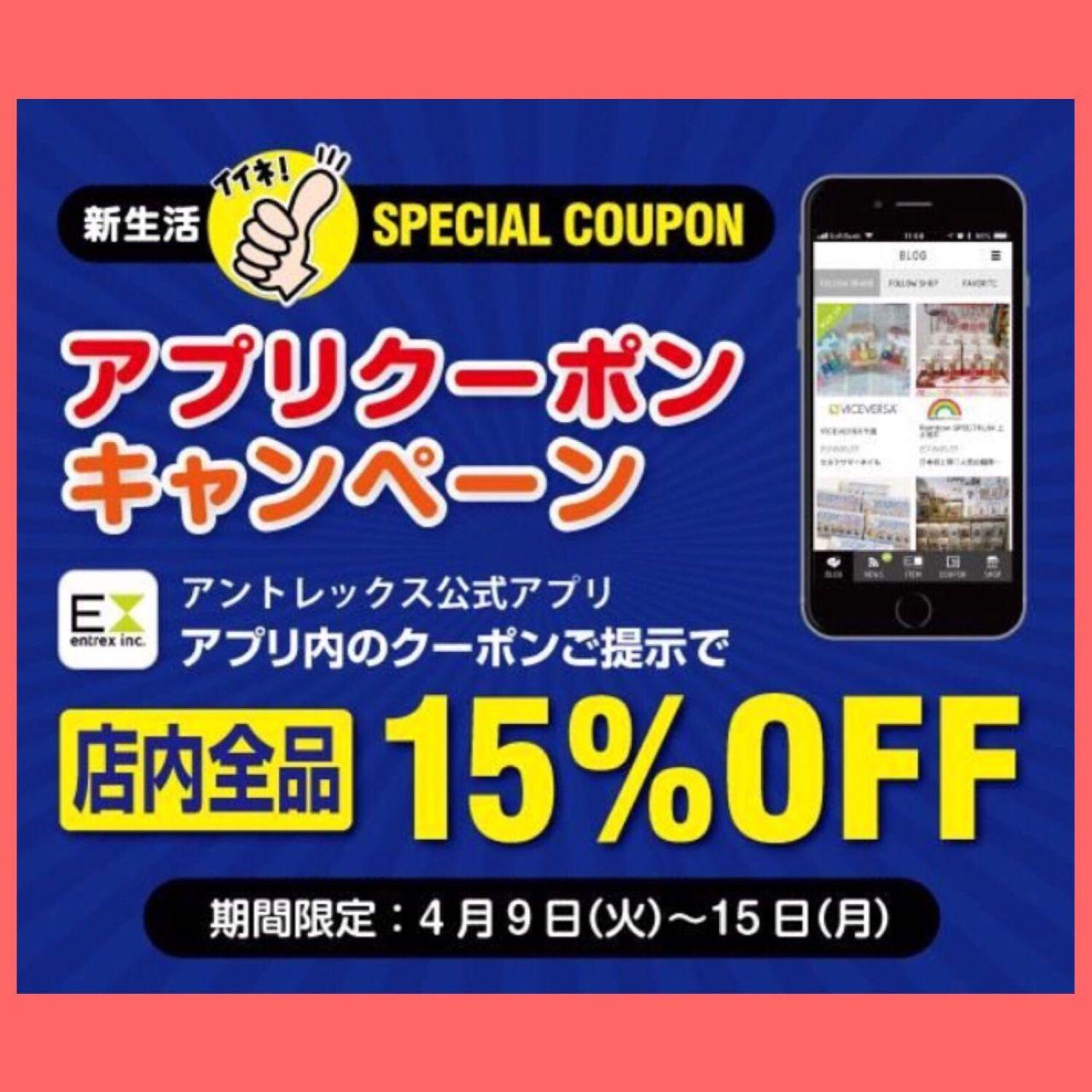 「アプリクーポン配信中!」の写真