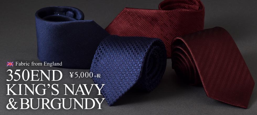 【ネクタイ】350END KING'S NAVY & BURGUNDY