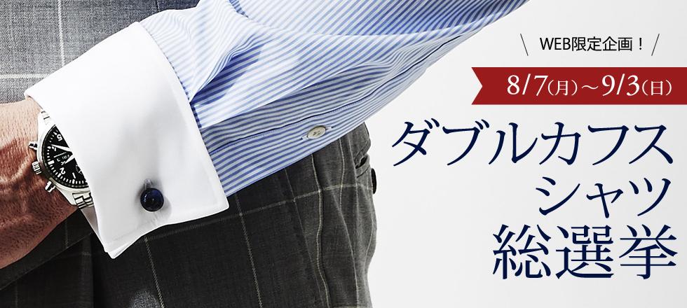 ダブルカフスシャツ総選挙