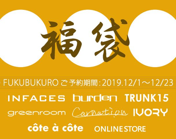 2020福袋-FUKUBUKURO- ご予約スタート!の写真