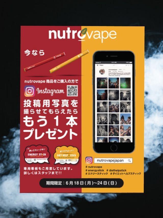 「Nutrovapeインスタキャンペーンやってます!」の写真