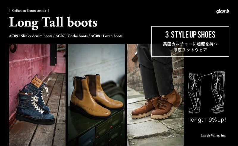 Long Tall Boots ― 英国カルチャーに起源を持つ厚底フットウェアの写真