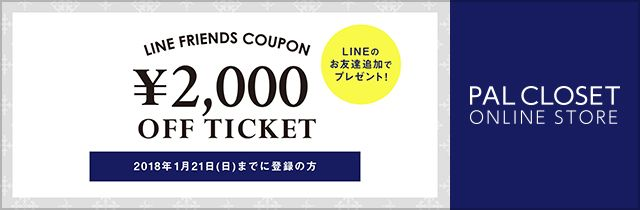LINE FRIENDS COUPON