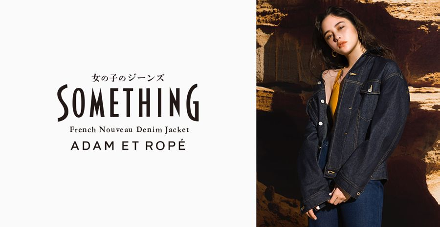 SOMETHING for ADAM ET ROPÉ  French Nouveau Denim Jacket