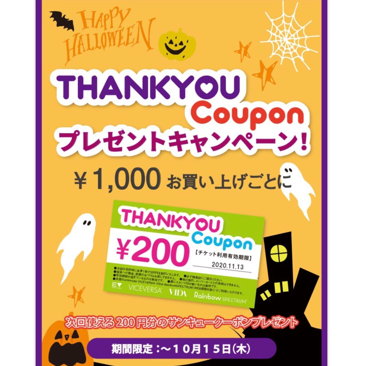 「ハロウィン前の!Thankyouクーポン☆」の写真