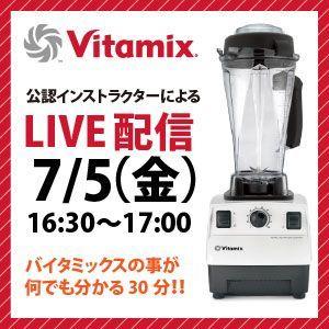 「本日16:30~Vitamix/バイタミックスのライブ配信やります!ホットスープ・みじん切り・大根おろし」の写真