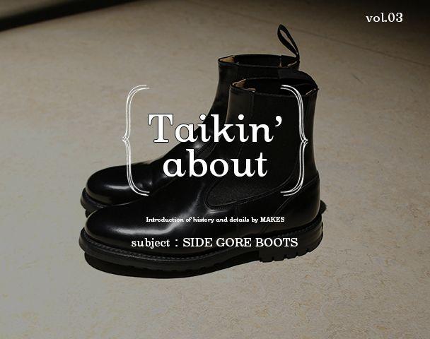 Talkin' about vol.3 ~SIDE GORE BOOTS~の写真