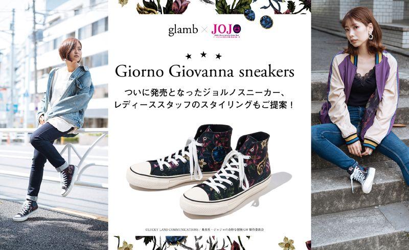 Giorno Giovanna sneakers レディーススタイリングの写真