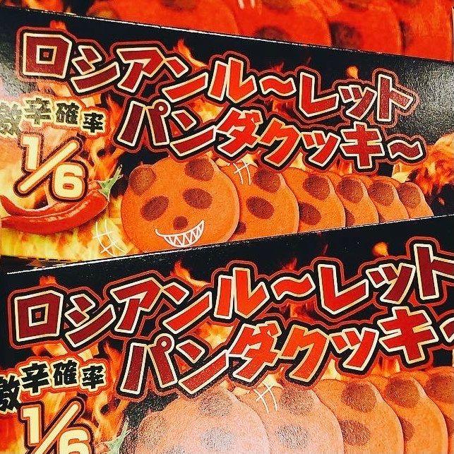 「【激辛注意】ロシアンパンダクッキー」の写真