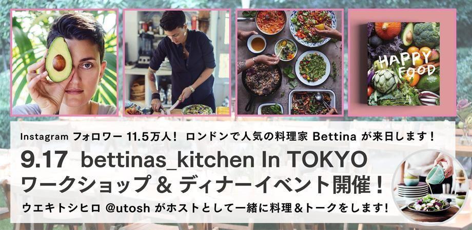 「bettinas_kitchen In TOKYO」の写真