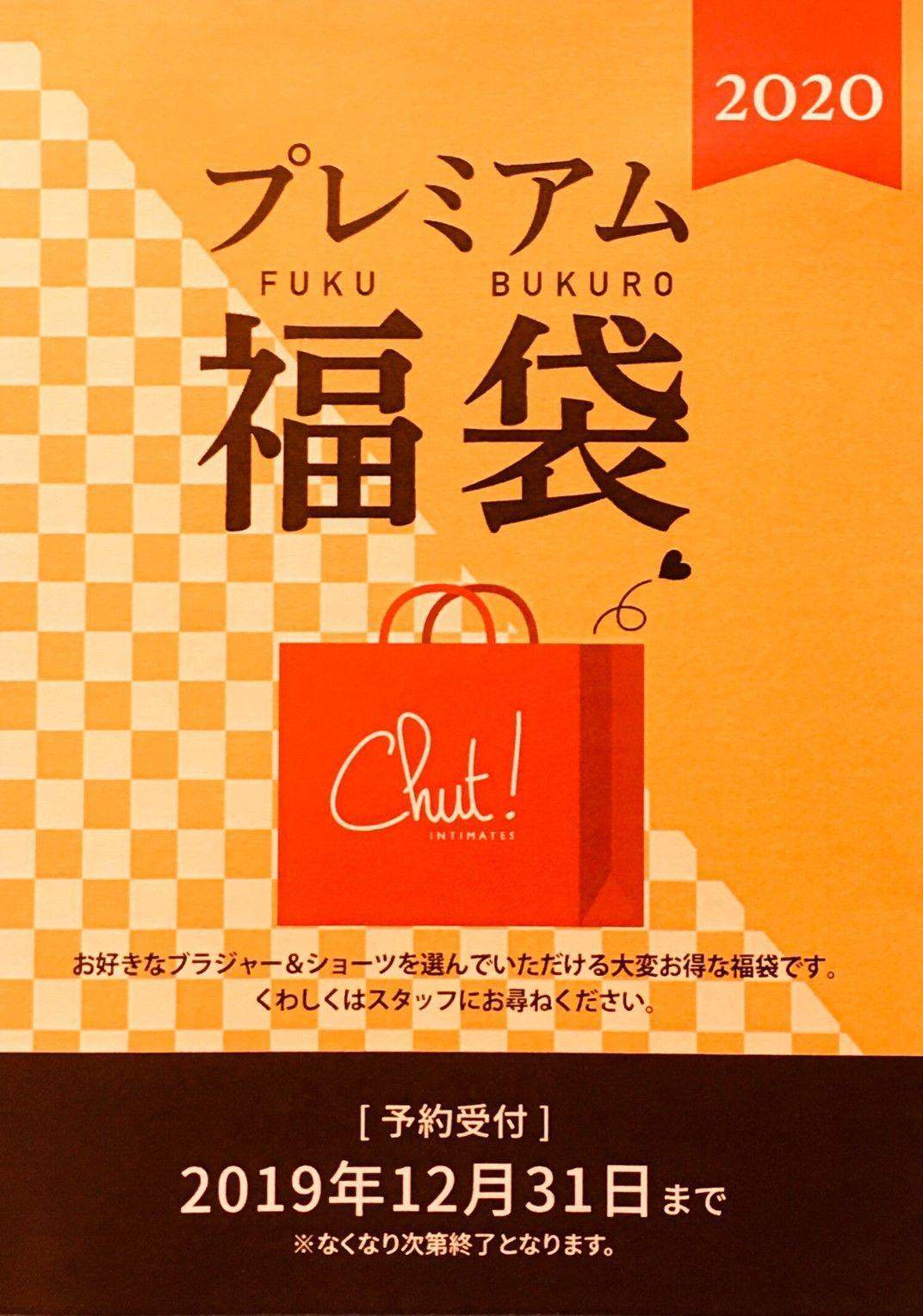 《お知らせ》12月9日から福袋予約開始!【コレド日本橋店】の写真